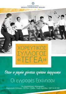 ΕΓΓΡΑΦΕΣ ΑΚΑΔΗΜΑΪΚΗΣ ΧΡΟΝΙΑΣ 2018 2019