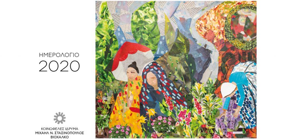 Calendar 2020 - Michael N. Stassinopoulos Viochalco Public Benefit Foundation