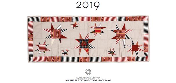 Calendar 2019 - Michael N. Stassinopoulos Viochalco Public Benefit Foundation