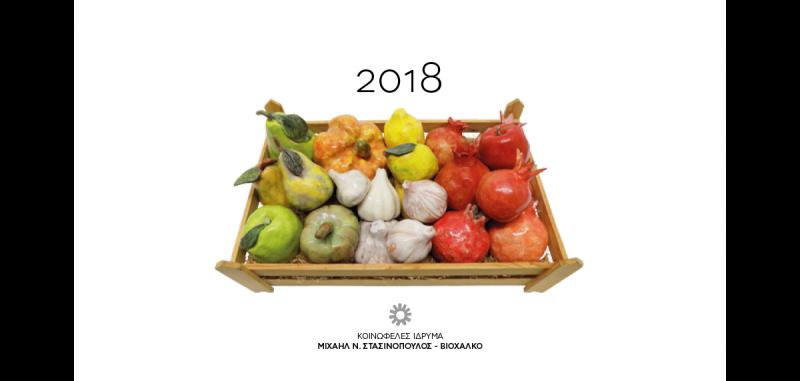 ημερολόγιο 2018 - Κοινωφελές - Ιδρυμα Μιχαήλ Ν. Στασινόπουλος ΒΙΟΧΑΛΚΟ
