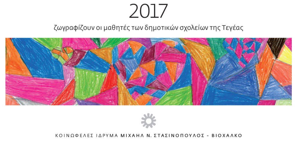 Calendar 2017 - Michael N. Stassinopoulos Viochalco Public Benefit Foundation