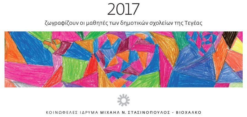 ημερολόγιο 2017 - Κοινωφελές Ιδρυμα Μιχαήλ Ν. Στασινόπουλος ΒΙΟΧΑΛΚΟ