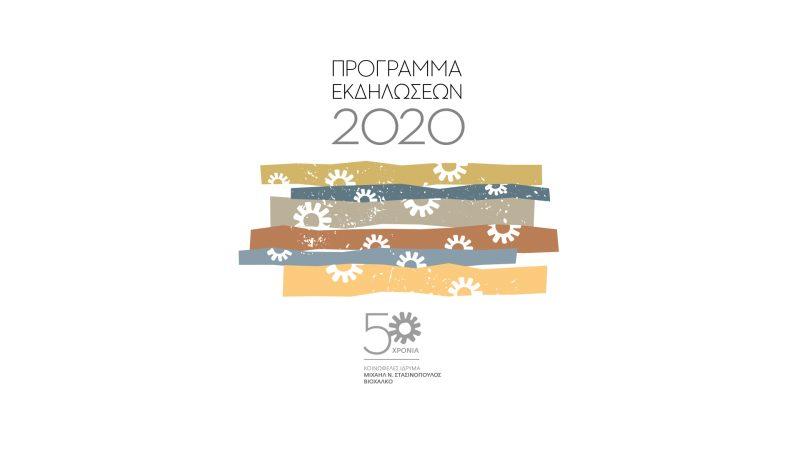 πρόγραμμα εκδηλώσεων 2020 ΄Κοινωφελές - Ιδρυμα Μιχαήλ Ν. Στασινόπουλος ΒΙΟΧΑΛΚΟ