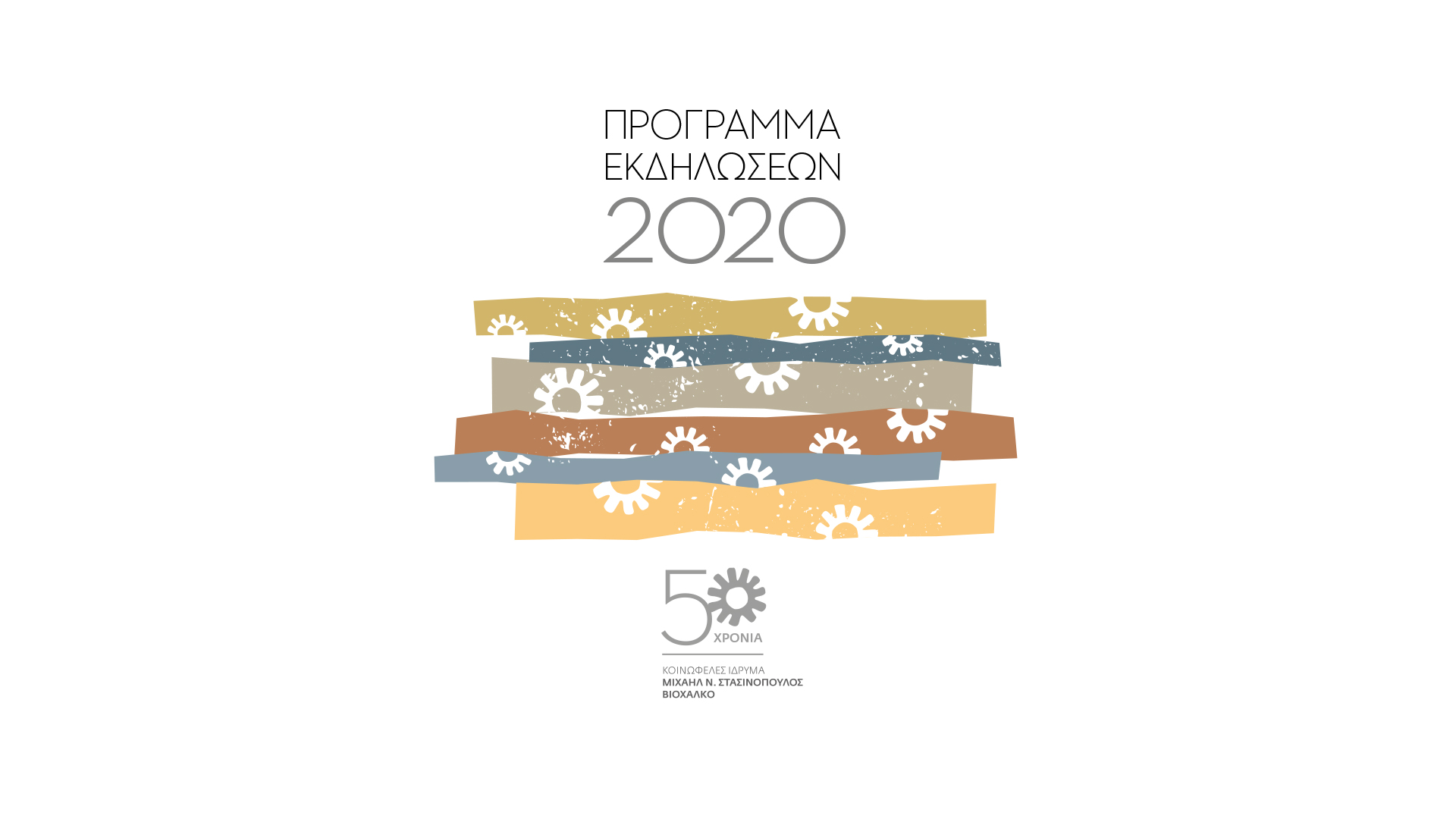 Πρόγραμμα εκδηλώσεων 2020