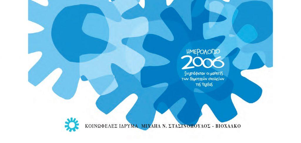 ημερολόγιο 2006 - Κοινωφελές Ιδρυμα Μιχαήλ Ν. Στασινόπουλος ΒΙΟΧΑΛΚΟ