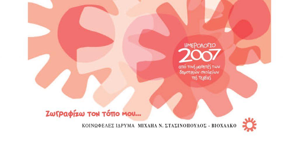 ημερολόγιο 2007 - Κοινωφελές - Ιδρυμα Μιχαήλ Ν. Στασινόπουλος ΒΙΟΧΑΛΚΟ