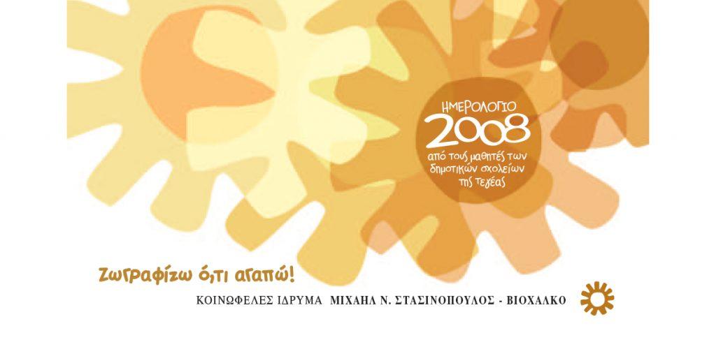 ημερολόγιο 2008 - Κοινωφελές Ιδρυμα Μιχαήλ Ν. Στασινόπουλος ΒΙΟΧΑΛΚΟ