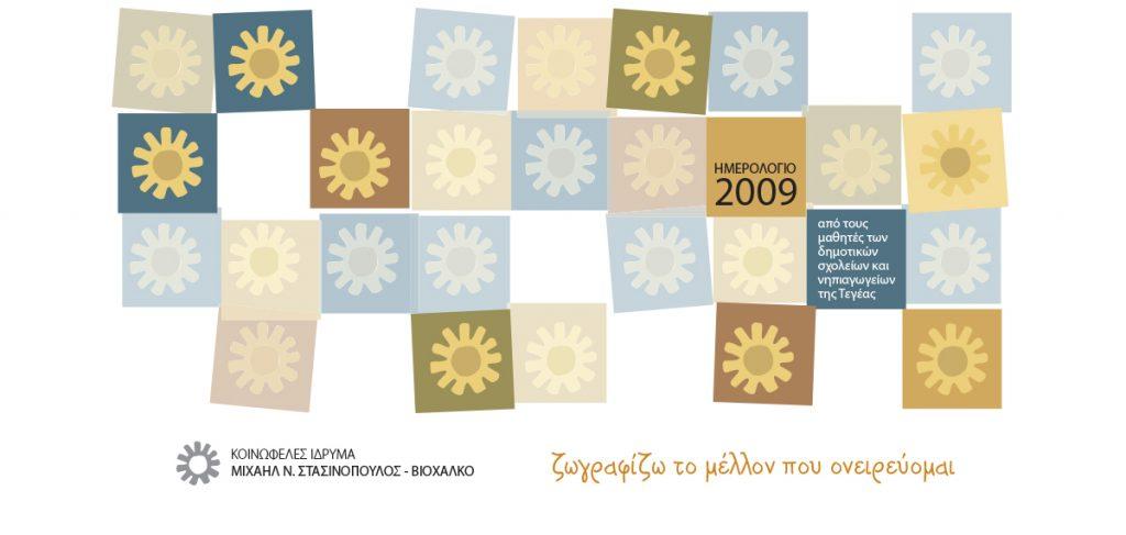 ημερολόγιο 2009 - Κοινωφελές Ιδρυμα Μιχαήλ Ν. Στασινόπουλος ΒΙΟΧΑΛΚΟ