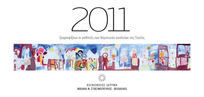 ημερολόγιο 2011 - Κοινωφελές Ιδρυμα Μιχαήλ Ν. Στασινόπουλος ΒΙΟΧΑΛΚΟ