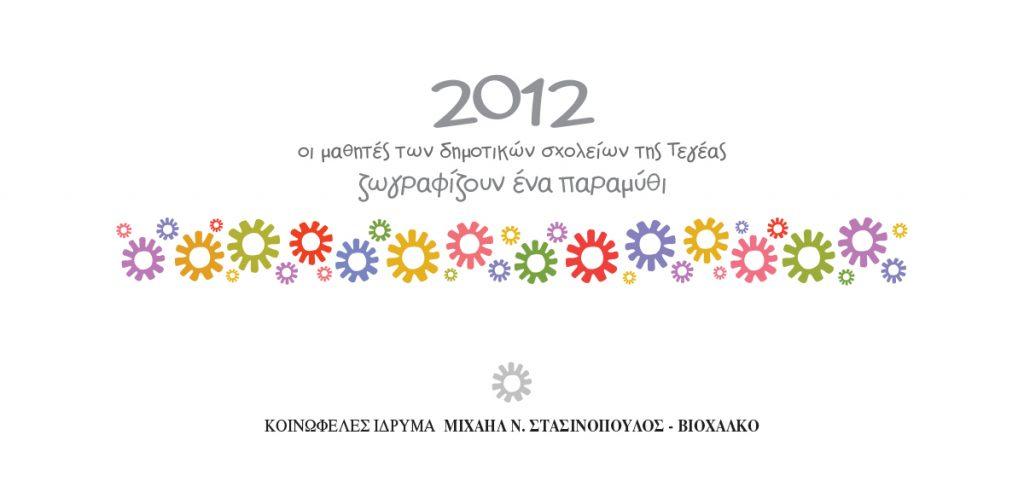 ημερολόγιο 2012 - Κοινωφελές Ιδρυμα Μιχαήλ Ν. Στασινόπουλος ΒΙΟΧΑΛΚΟ