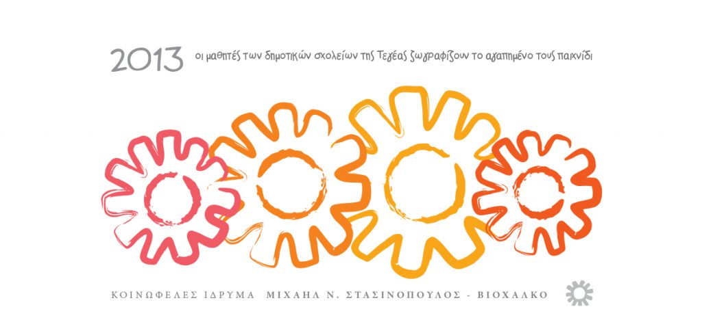 ημερολόγιο 2013 - Κοινωφελές Ιδρυμα Μιχαήλ Ν. Στασινόπουλος ΒΙΟΧΑΛΚΟ