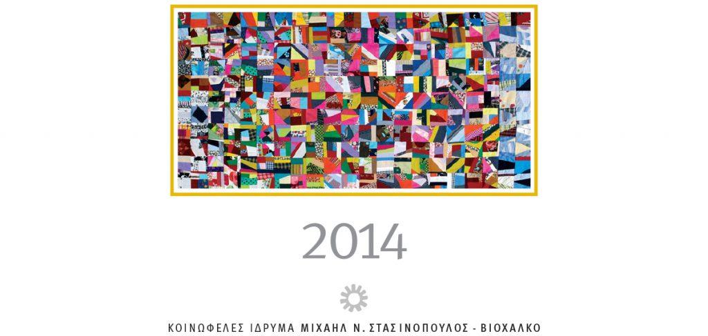 ημερολόγιο 2014 - Κοινωφελές Ιδρυμα Μιχαήλ Ν. Στασινόπουλος ΒΙΟΧΑΛΚΟ