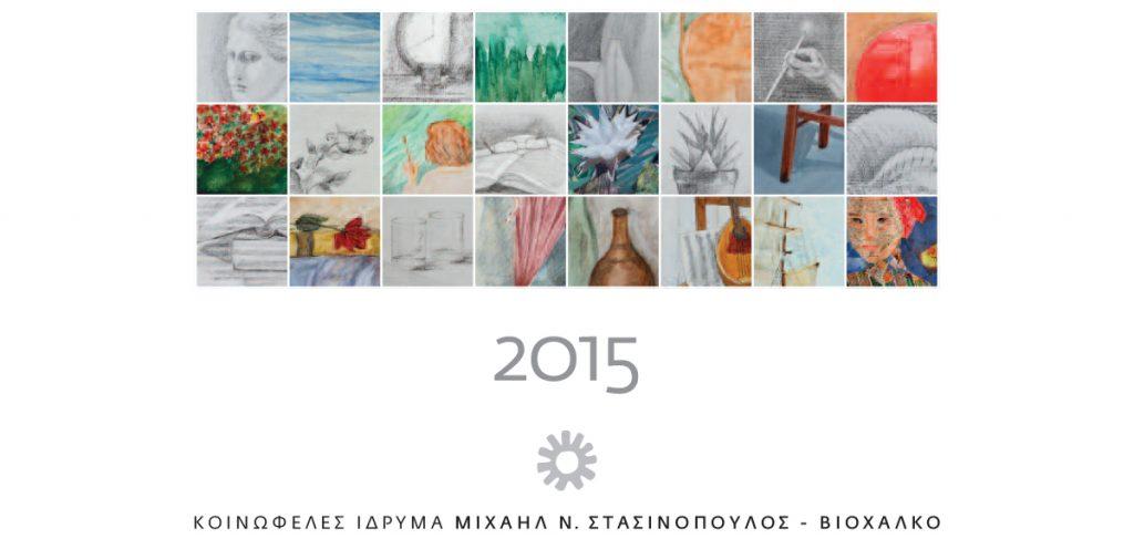 ημερολόγιο 2015 - Κοινωφελές Ιδρυμα Μιχαήλ Ν. Στασινόπουλος ΒΙΟΧΑΛΚΟ
