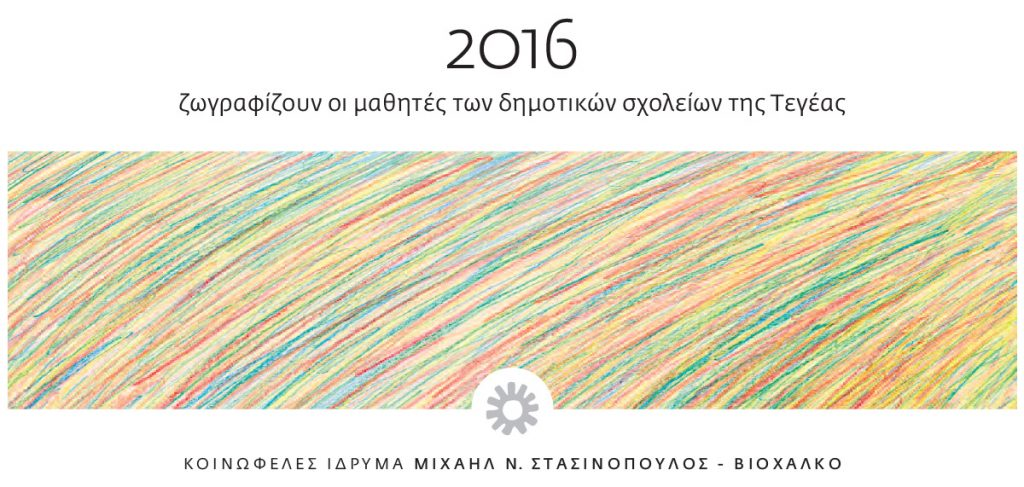 ημερολόγιο 2016 - ΚοινωφελέςΙδρυμα Μιχαήλ Ν. Στασινόπουλος ΒΙΟΧΑΛΚΟ