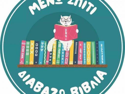 Μένουμε Σπίτι – Διαβάζουμε βιβλία και όχι μόνο…