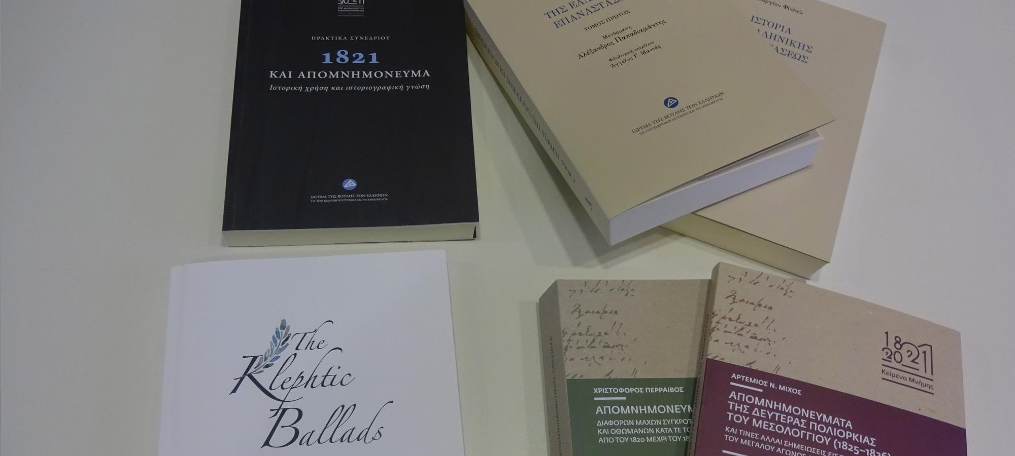 Δωρεά βιβλίων από Ίδρυμα της Βουλής των Ελλήνων