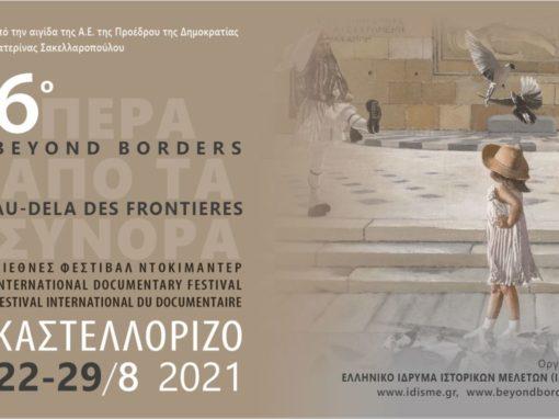 Στηρίζουμε το 6o Διεθνές Φεστιβάλ Ιστορικού Ντοκυμαντέρ Καστελλόριζου «Πέρα από τα Σύνορα»