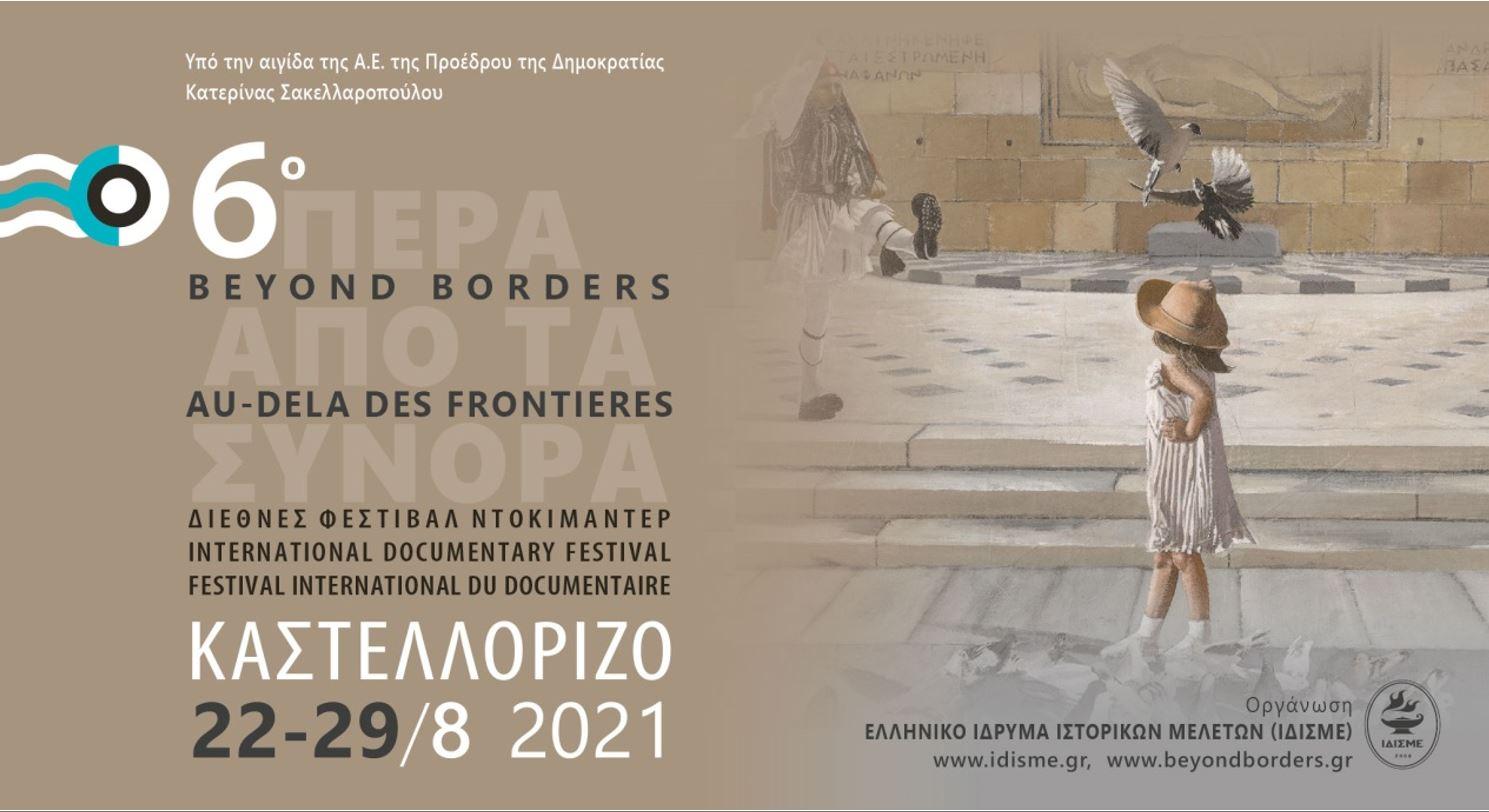6o Διεθνές Φεστιβάλ Ιστορικού Ντοκυμαντέρ Καστελλόριζου «Πέρα από τα Σύνορα»