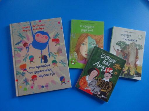 Δωρεά βιβλίων από τις εκδόσεις Πατάκη