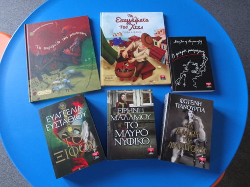 Δωρεά βιβλίων από τον Εκδοτικό Οργανισμό Λιβάνη
